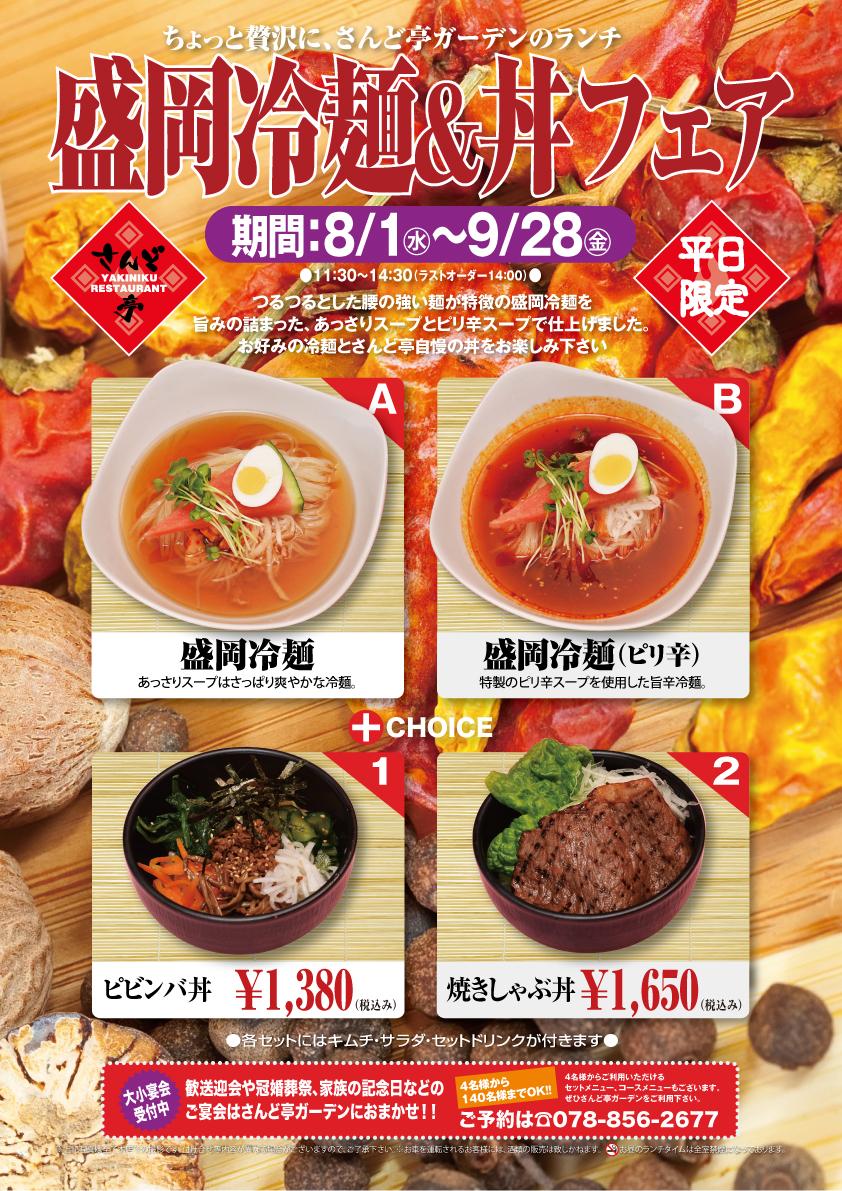盛岡冷麺&焼肉フェア